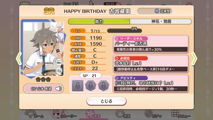 SR古波蔵棗[HAPPY BIRTHDAY]